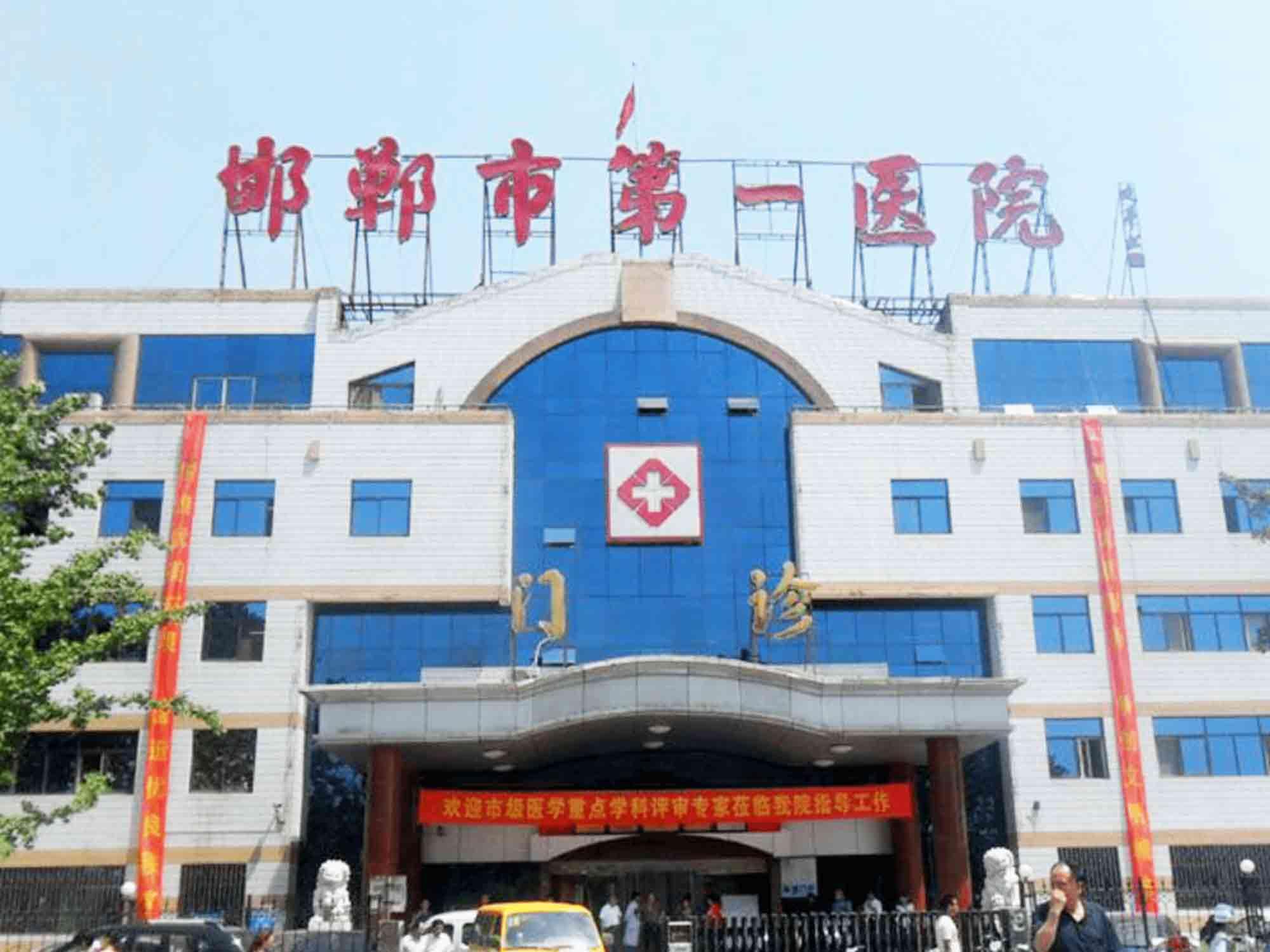 邯郸市第一医院东院区体检中心