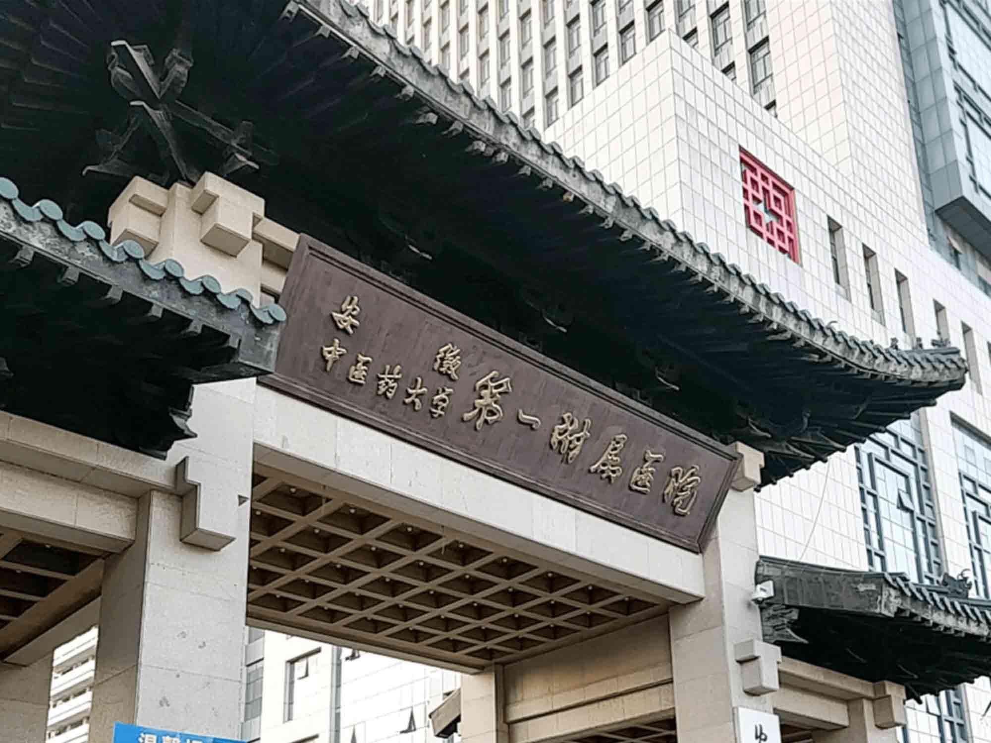 安徽中医药大学第一附属医院体检中心