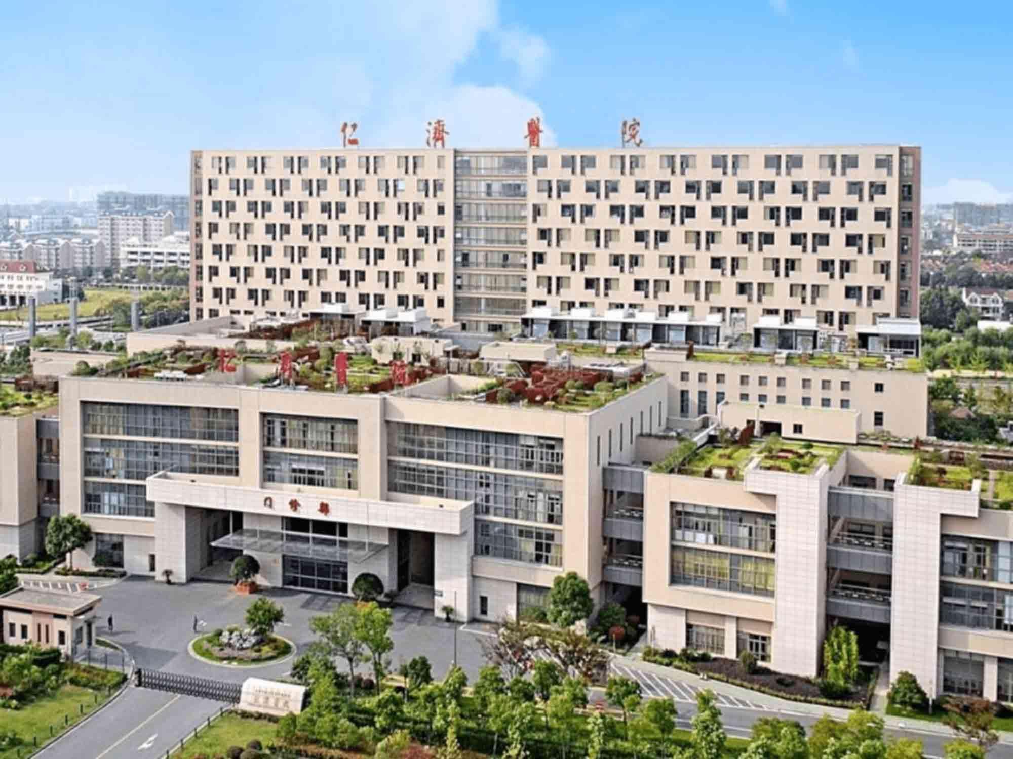 上海交通大学医学院附属仁济医院健康保健中心