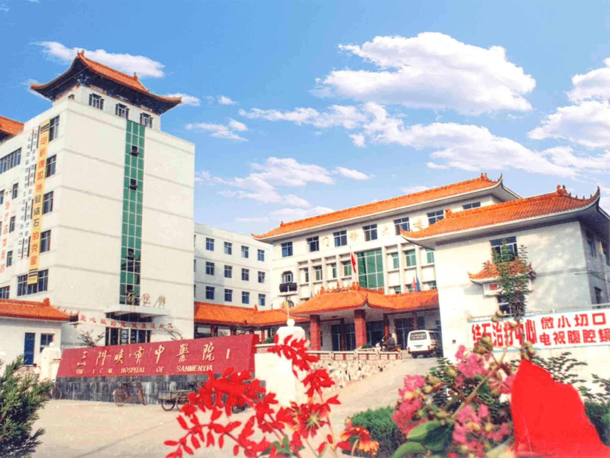 三门峡市中医院体检中心