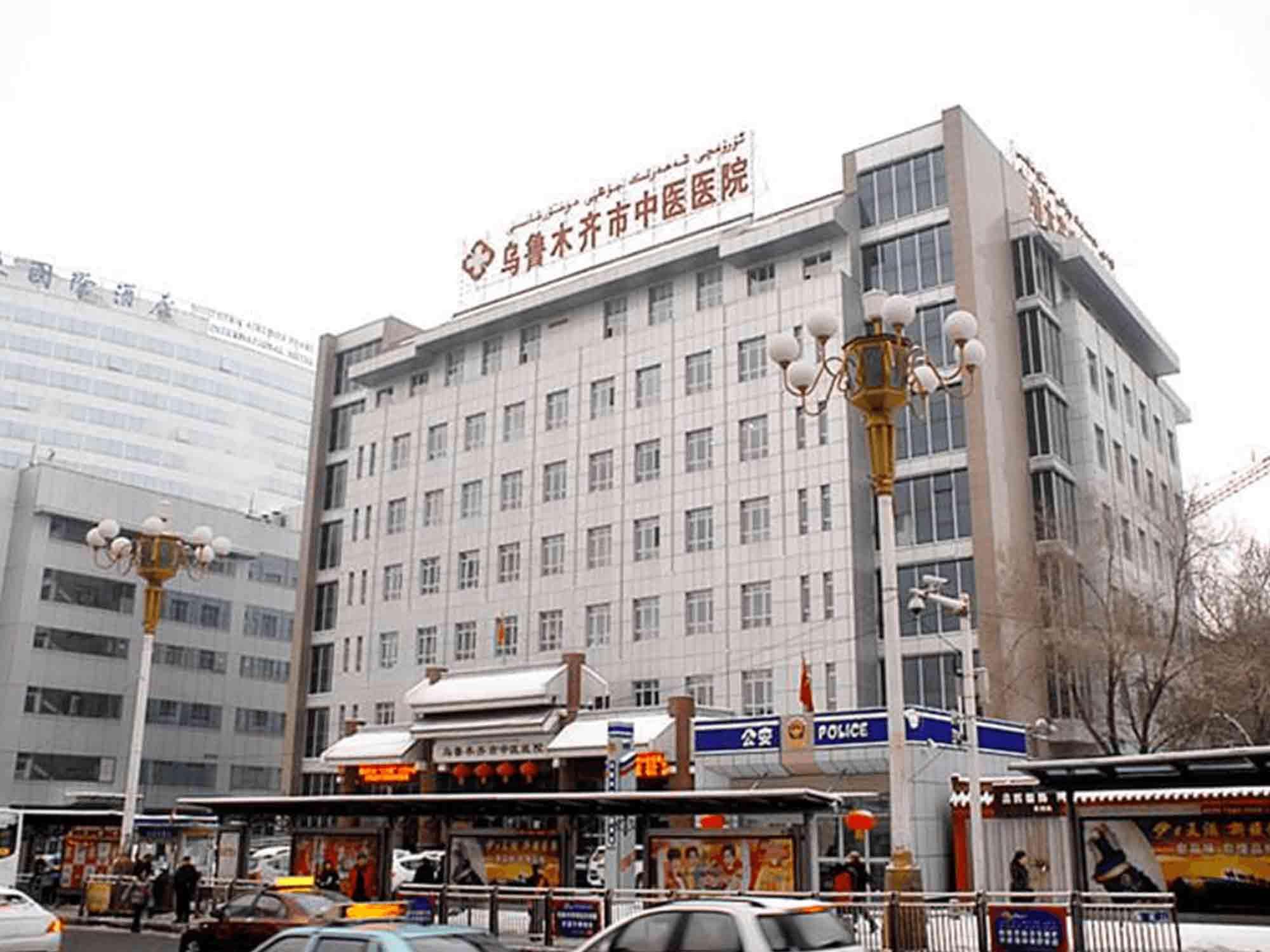 乌鲁木齐市中医医院