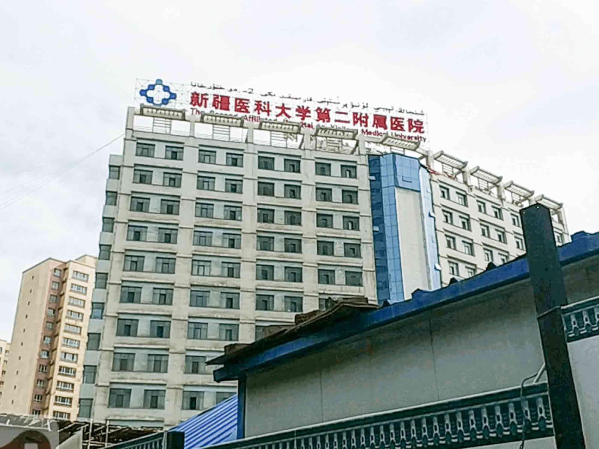 新疆医科大学第二附属医院健康管理体检中心