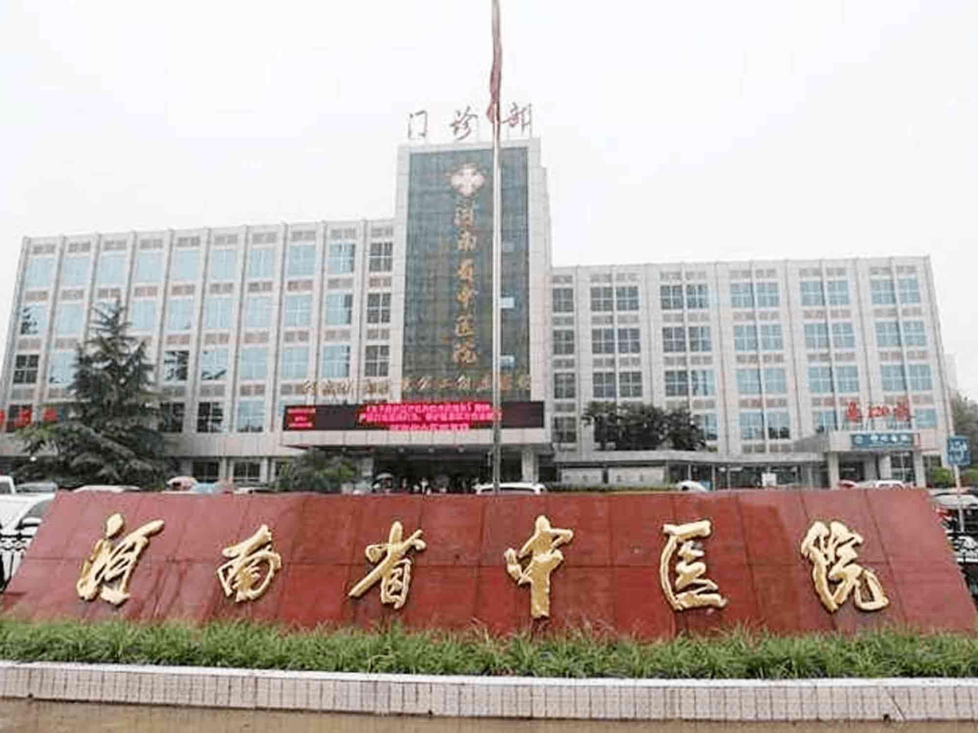 河南省中医院健康体检中心