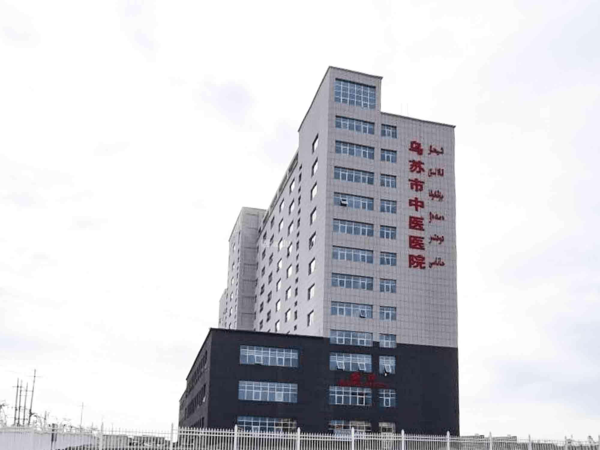 乌苏市中医医院