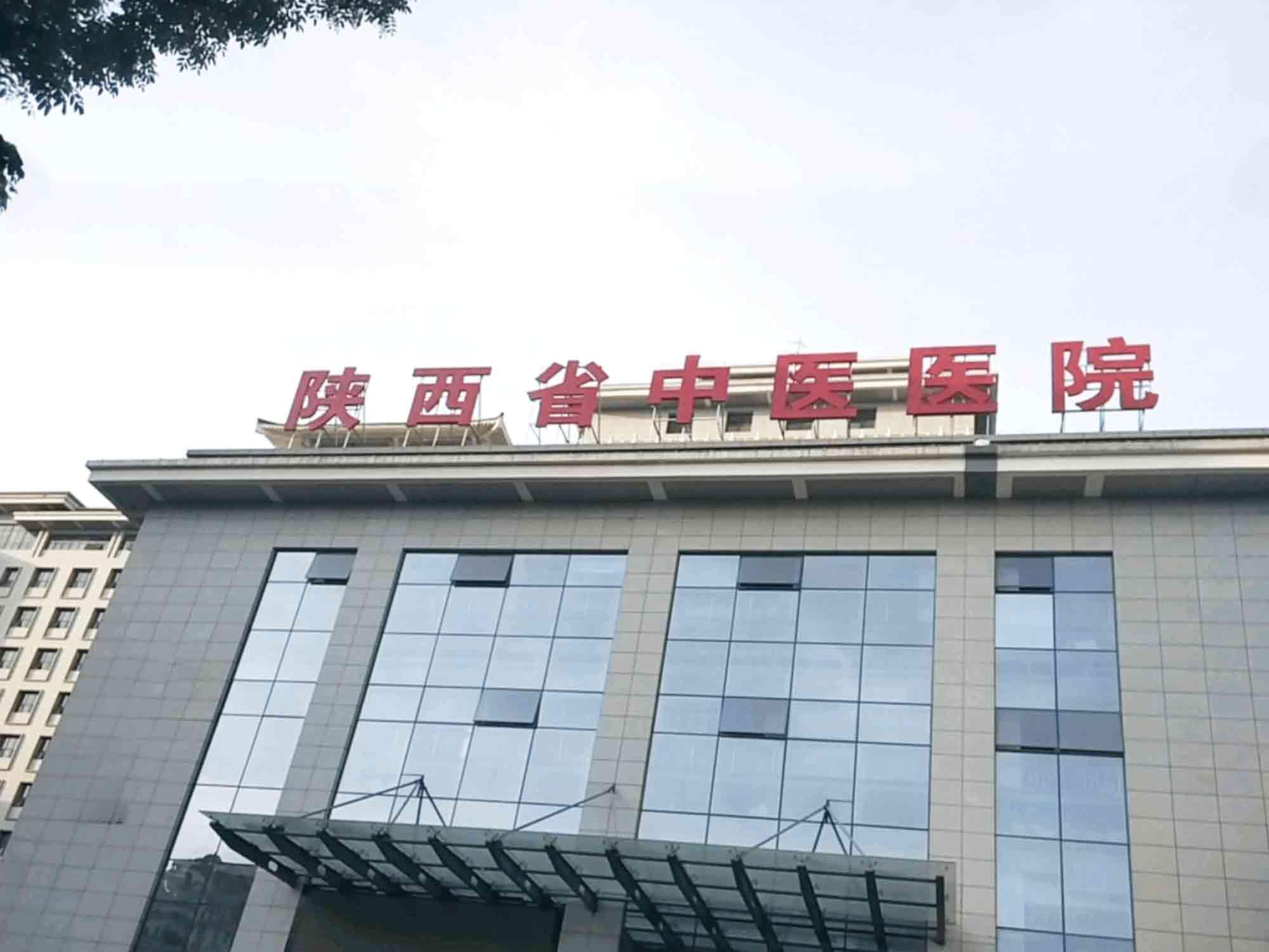 陕西省中医医院体检中心