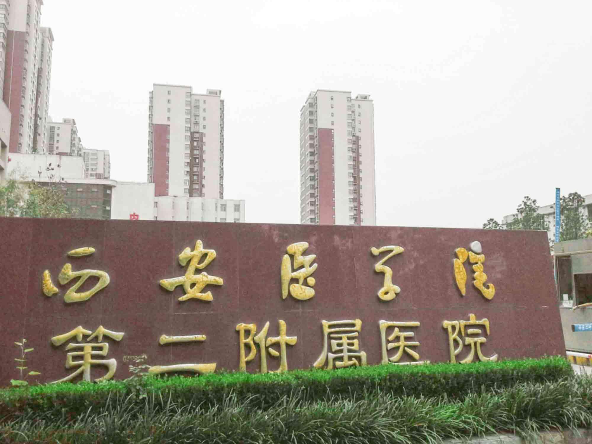 西安医学院第二附属医院体检中心