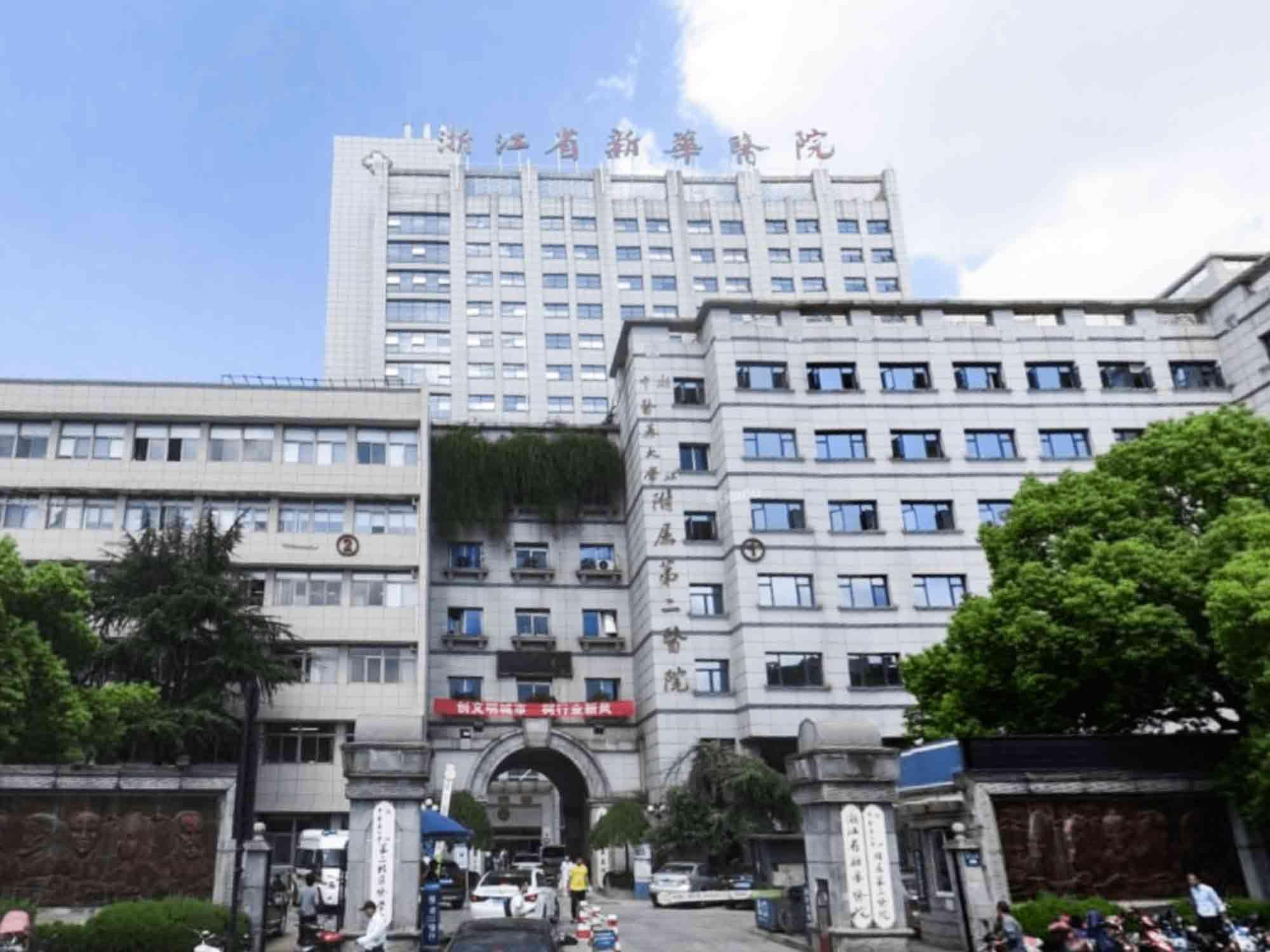 浙江中医药大学附属第二医院(浙江新华医院)体检中心
