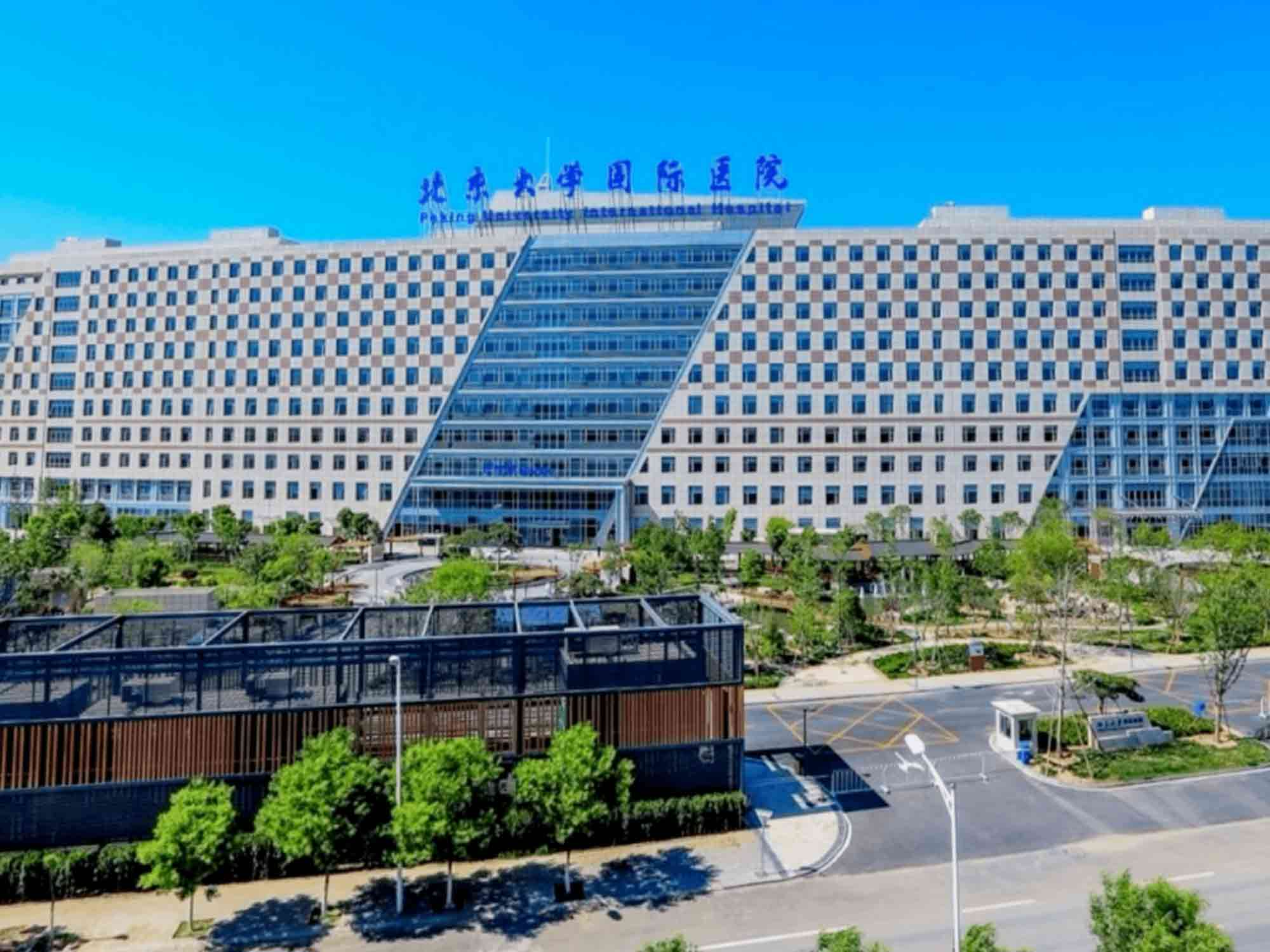 北京大学国际(北大国际)医院体检中心