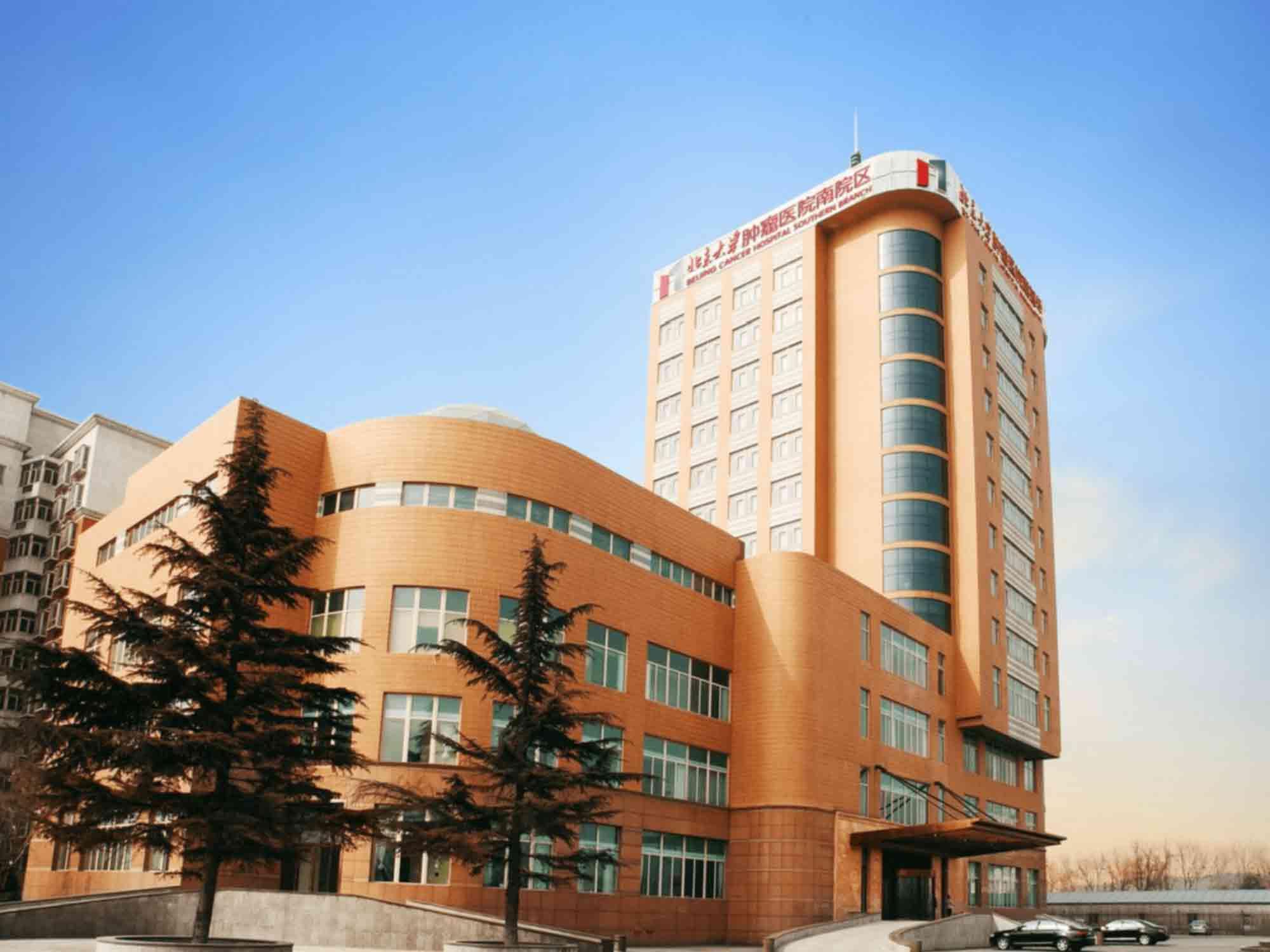 北京南郊肿瘤医院肿瘤筛查中心