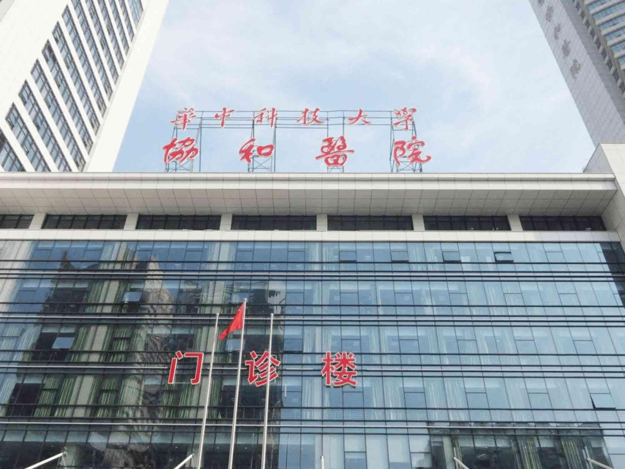 武汉协和医院健康管理中心
