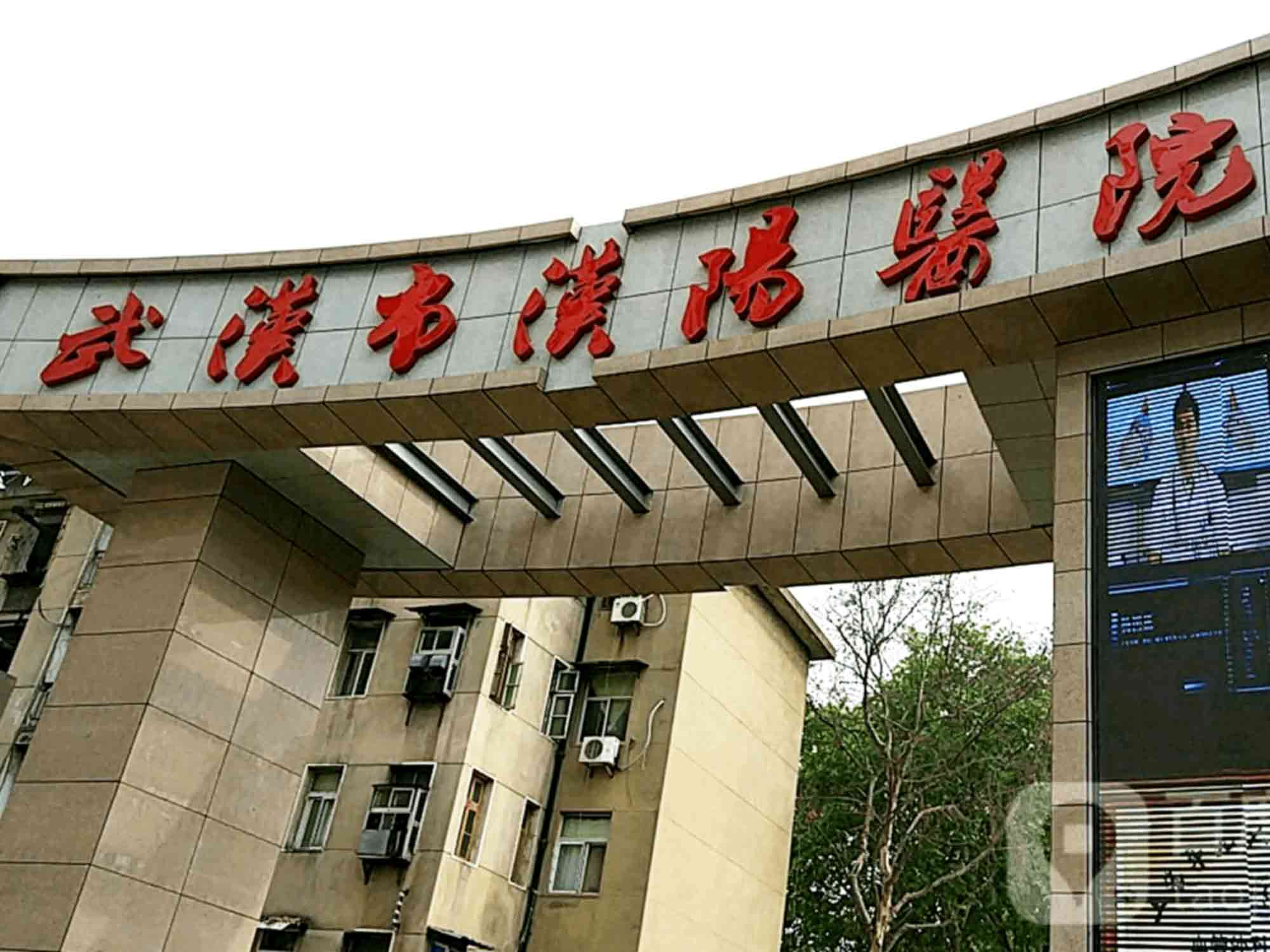 武汉市汉阳医院体检中心