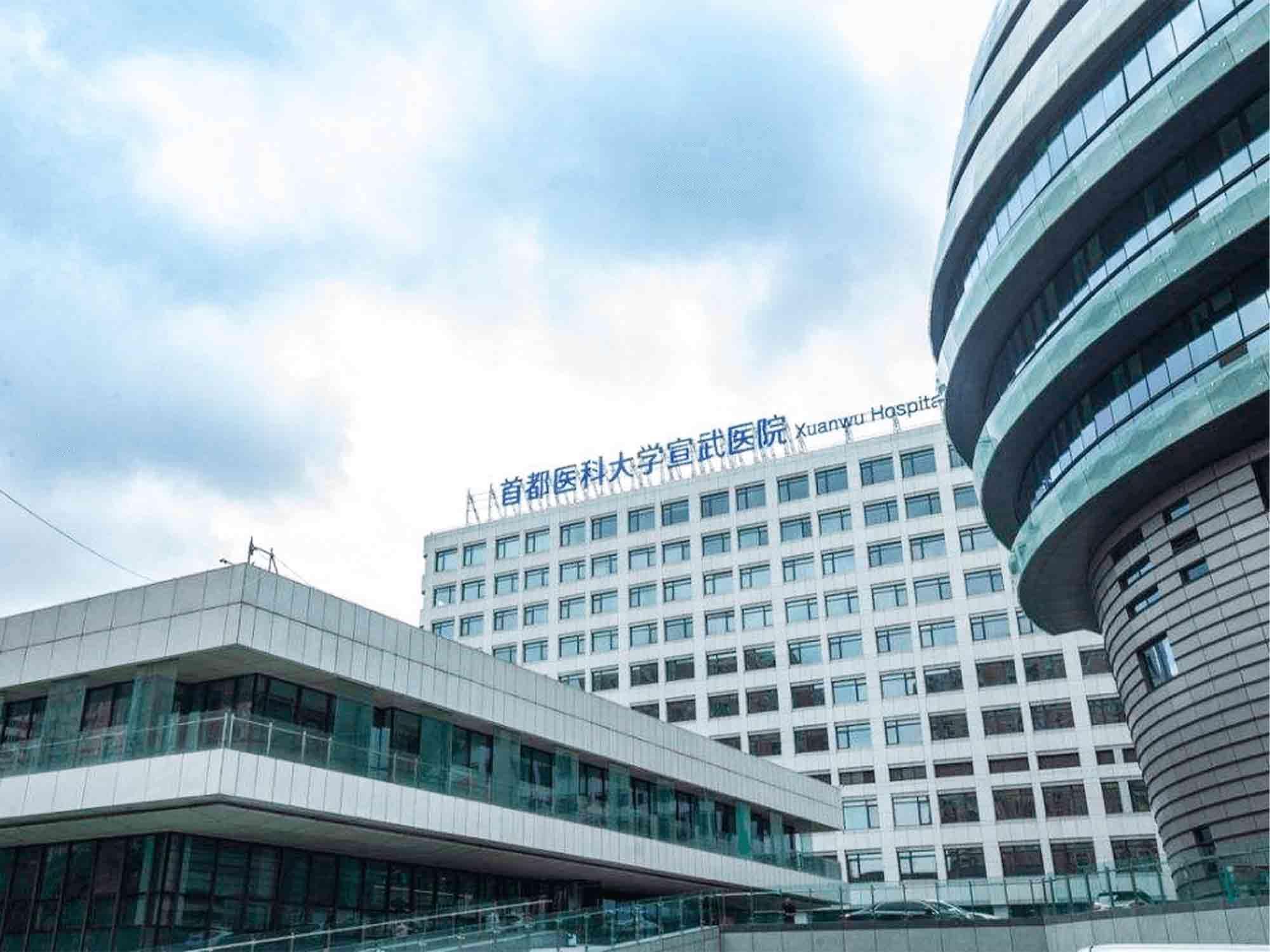 首都医科大学宣武医院体检中心