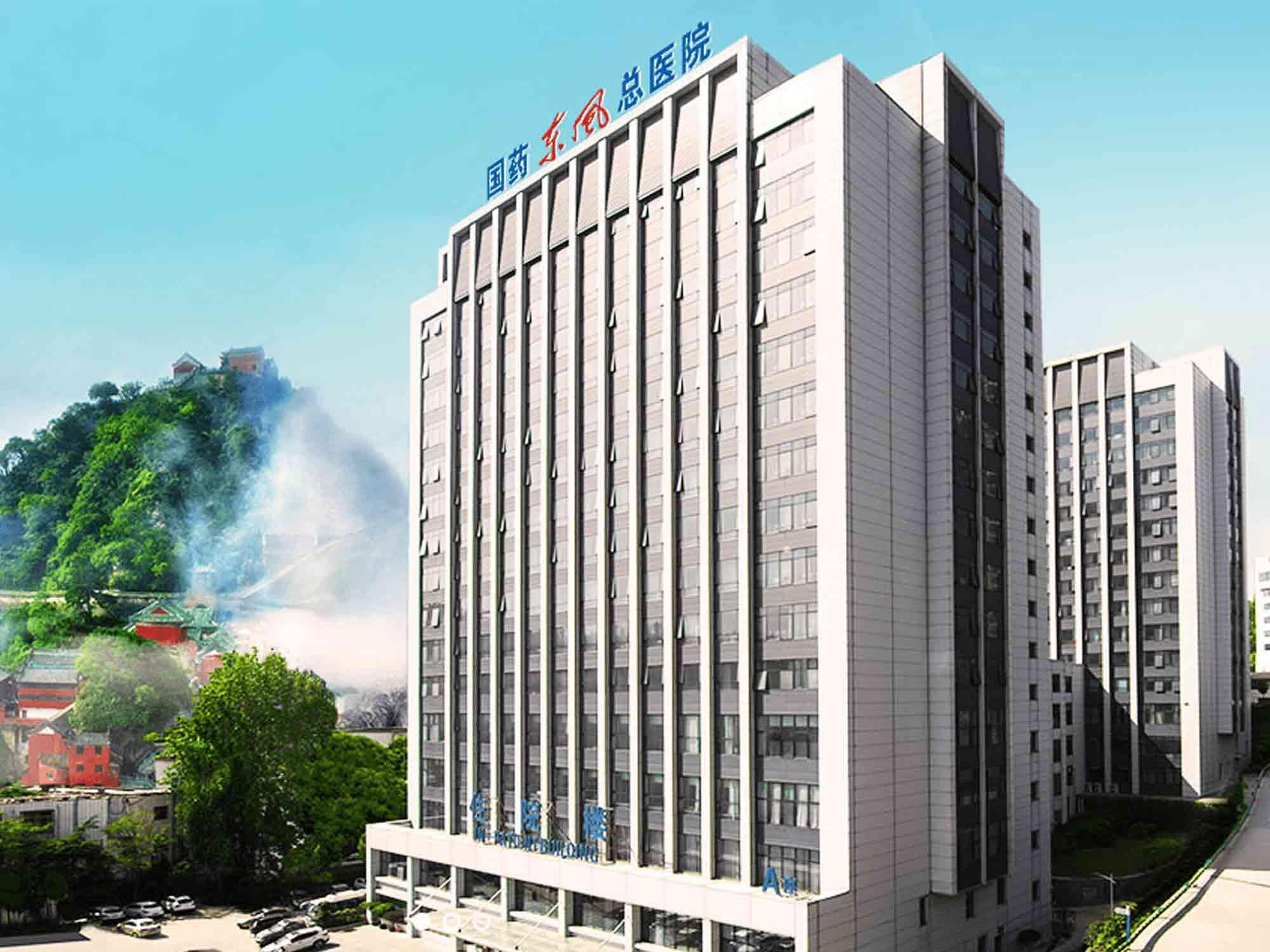 国药东风总医院体检中心