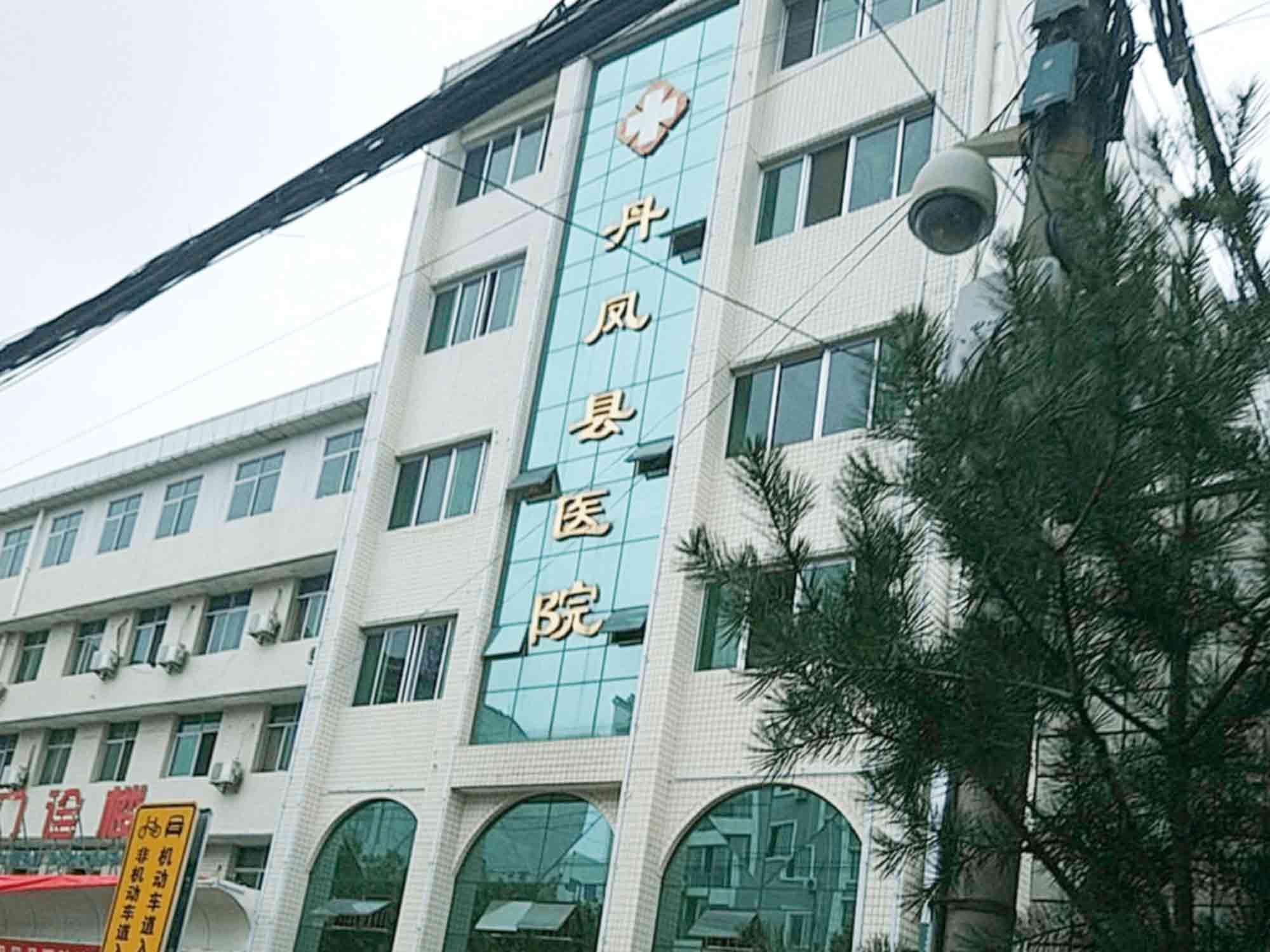 丹凤县医院体检中心