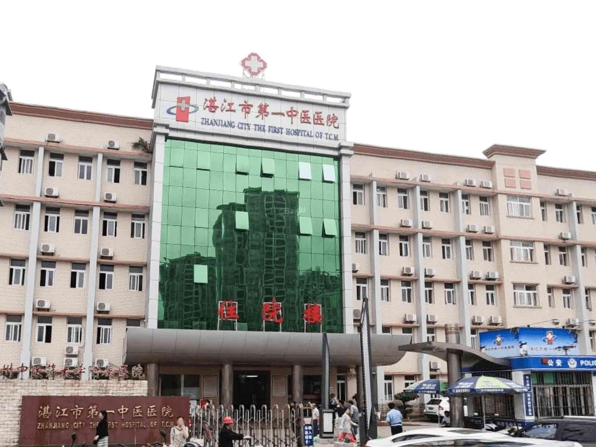 湛江市第一中医医院