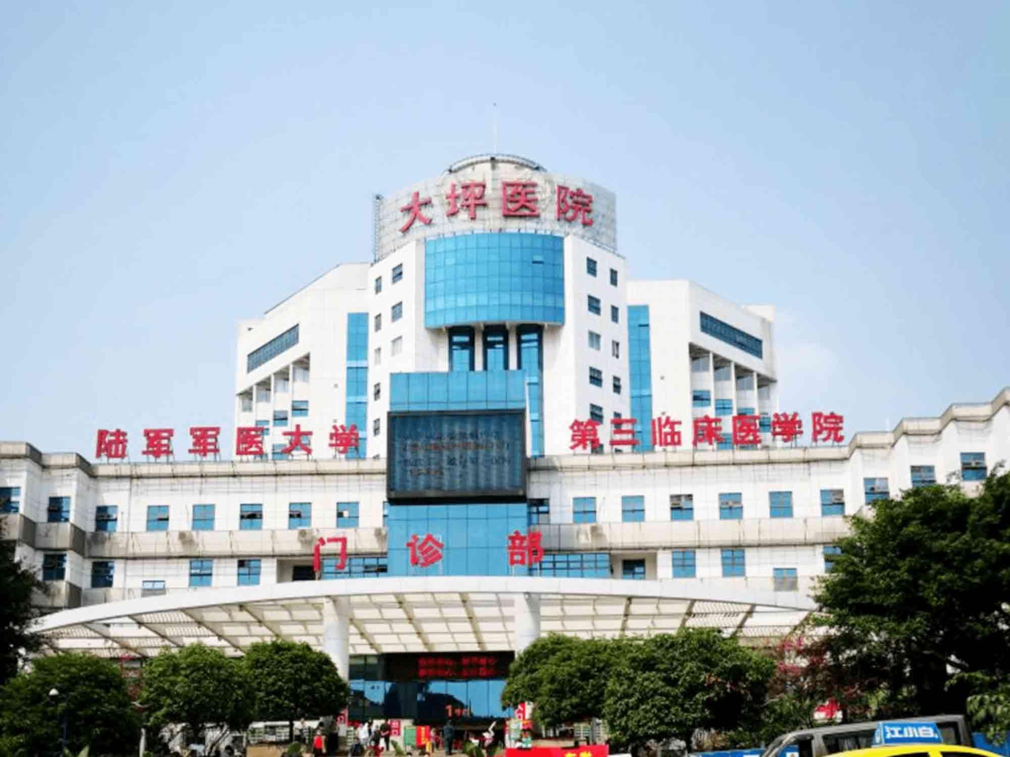 重庆大坪医院体检中心