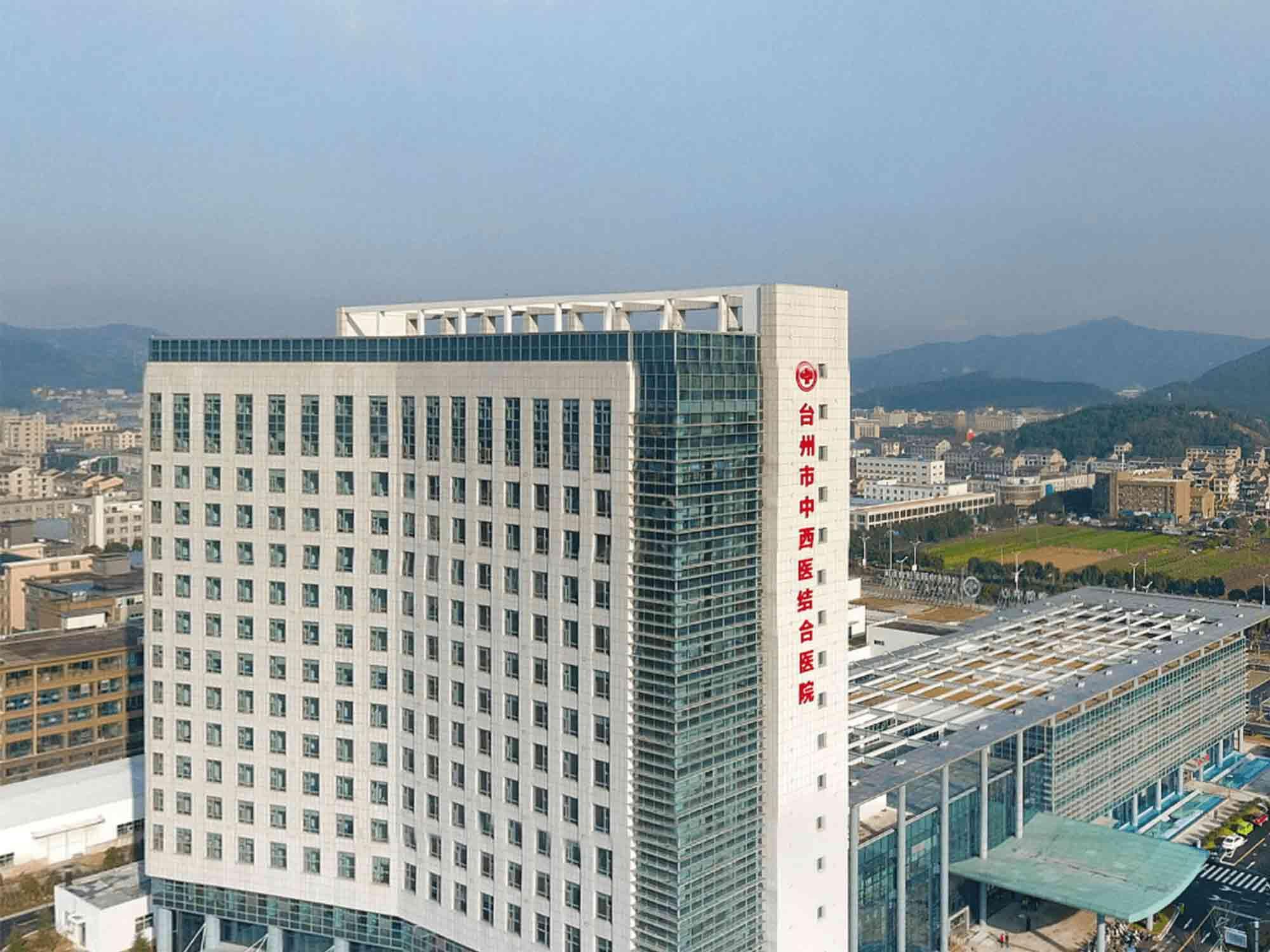 台州市中西医结合医院