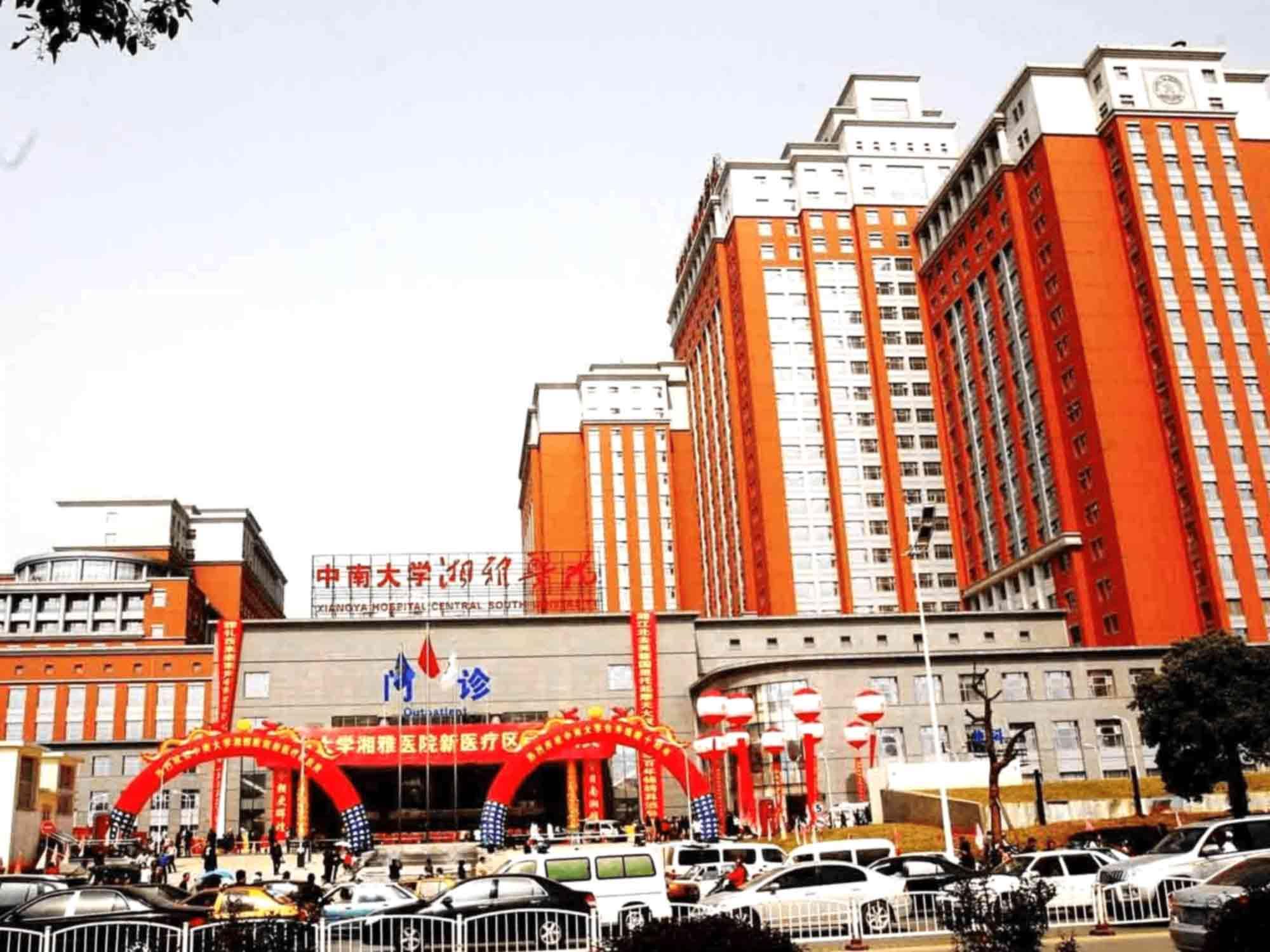 中南大学湘雅医院体检中心