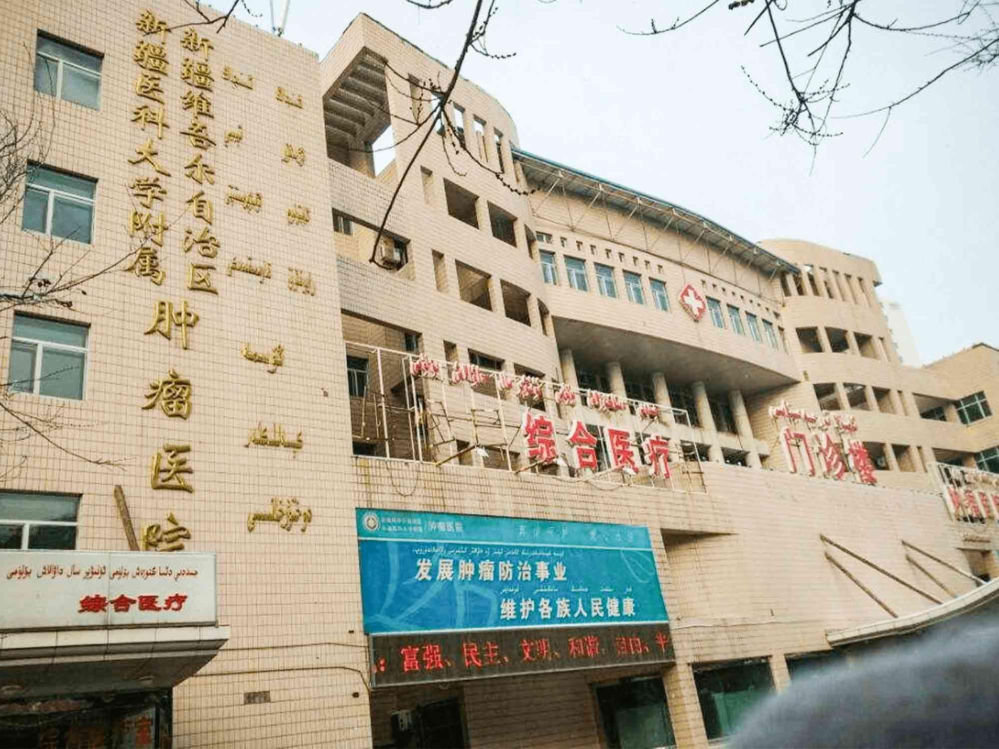 新疆维吾尔自治区生殖健康医院体检中心