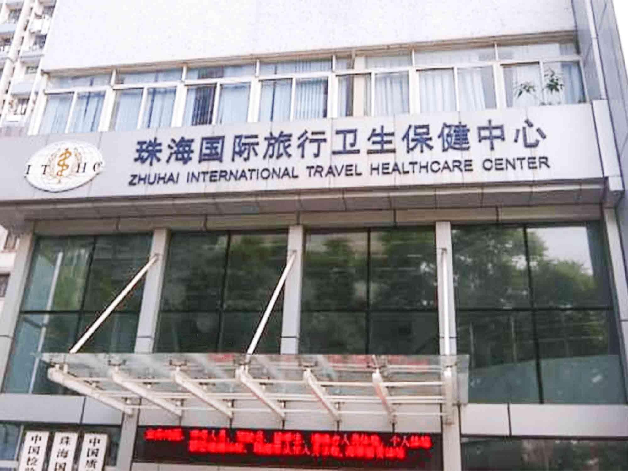 珠海国际旅行卫生保健中心(拱北海关口岸门诊部)