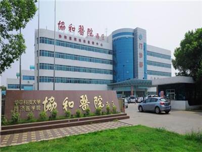 武汉协和医院西院体检中心