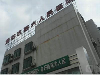 贵州金域采样点(贵阳市第六人民医院)