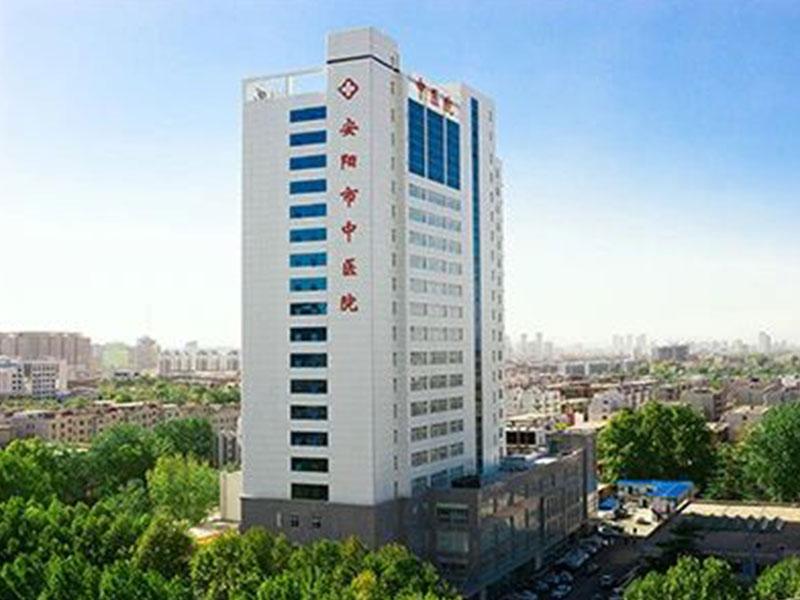 安阳市中医院