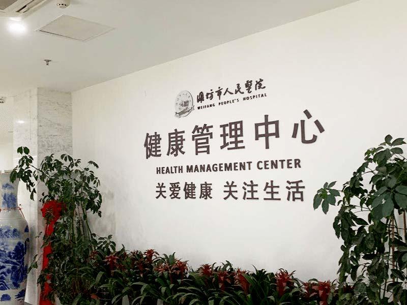 潍坊市人民医院健康管理中心