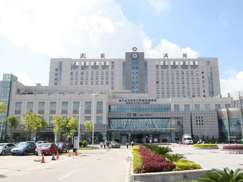 遵义医学院第五附属珠海医院体检中心