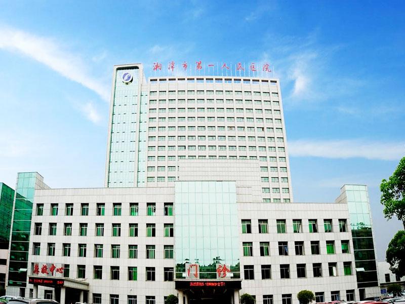 湘潭市第一人民医院健康管理中心