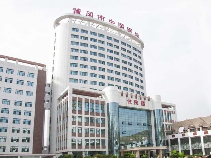 黄冈市中医医院体检中心