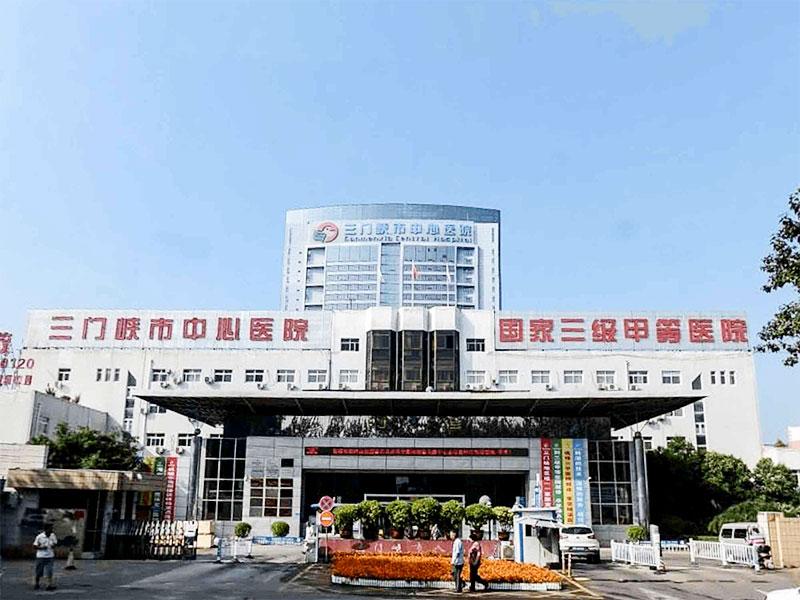 三门峡市中心医院健康管理中心