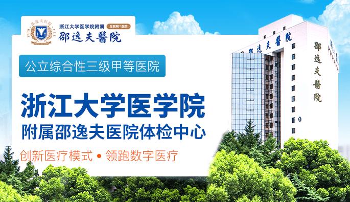 浙江大学医学院附属邵逸夫医院体检中心