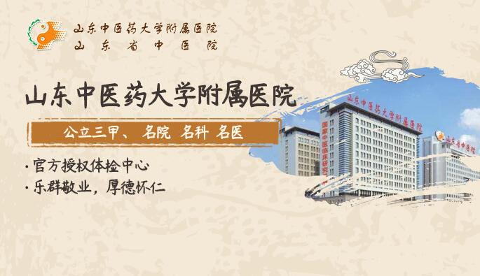 山东中医药大学附属医院