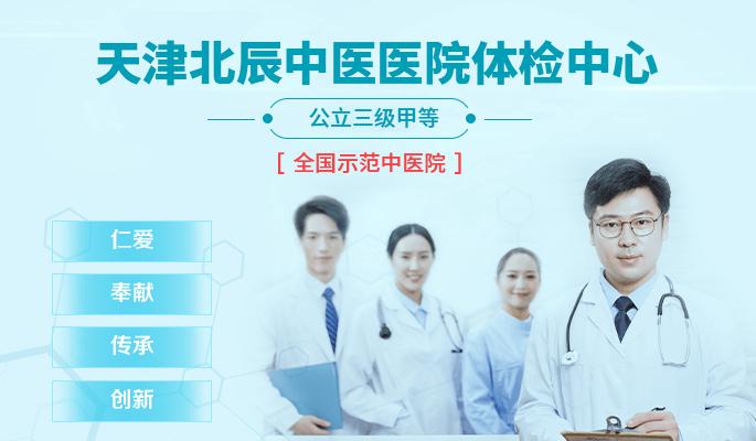 天津北辰中医医院体检中心