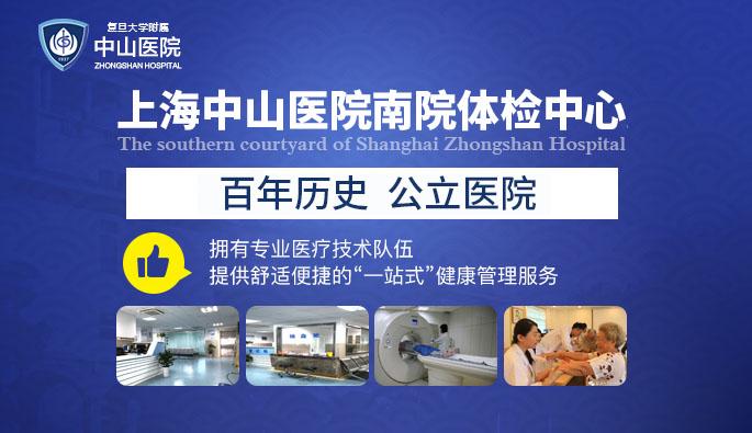 上海中山医院南院
