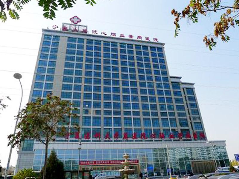宁夏医科大学总医院心脑血管医院体检中心