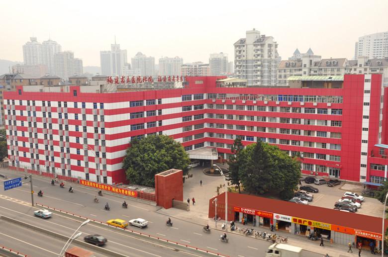 福建省老年医院体检中心