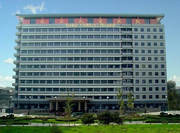 首都医科大学附属北京儿童医院保健中心