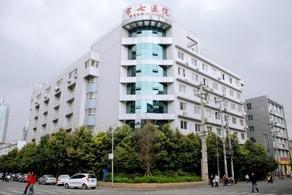 成都市第七人民医院(成都市肿瘤医院)体检中心