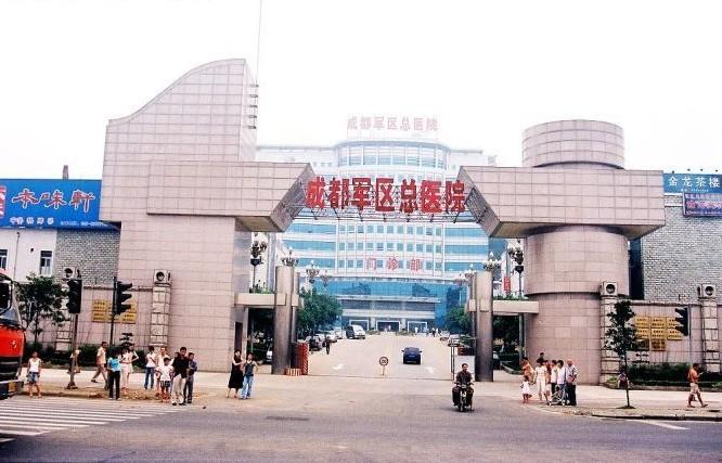 中国人民解放军成都军区总医院体检中心