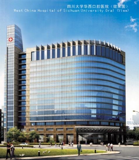 华西医院体检中心(四川大学华西临床医学院)