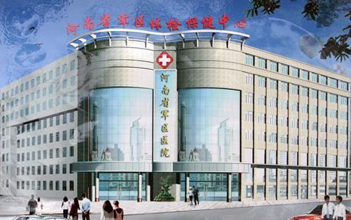 河南省军区体检保健中心