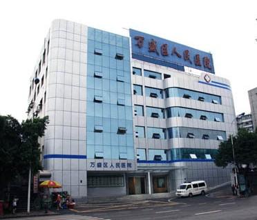 重庆医科大学附属第一医院万盛医院(重庆市万盛经济技术开发区人民医院)体检中心