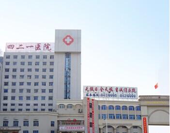 中国人民解放军第(广州)421医院PETCT体检中心