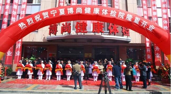 宁夏银川博尚健康体检院(金凤区分院)