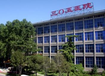 中国人民解放军第305医院体检中心