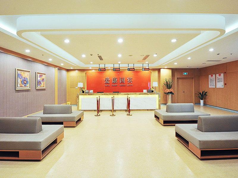东莞爱康国宾体检中心(南城财富广场分院VIP部)