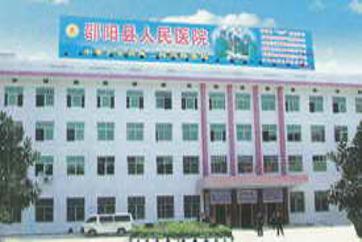 邵阳市邵阳县人民医院体检中心