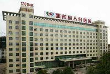 邵阳市邵东县人民医院体检中心